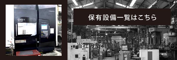 保有設備一覧はこちら ストレーナー製造を支える、当社の所有設備一覧は、こちらから