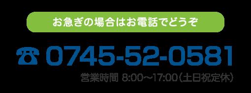 お急ぎの場合はお電話でどうぞ 0745-52-0581 営業時間 8:00〜17:00(土日祝定休)